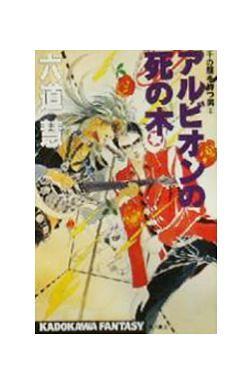 【中古】ライトノベル(新書) 千の顔を持つ男 アルビオンの死の木(2) / 六道慧
