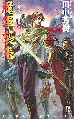 【中古】ライトノベル(新書) アルスラーン戦記 11 魔軍襲来 / 田中芳樹
