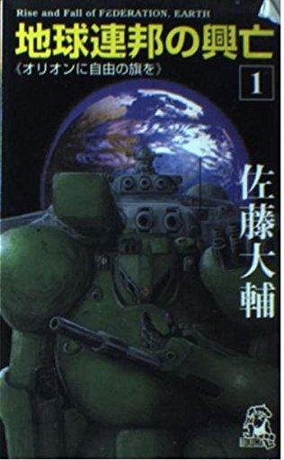Flag of Freedom to the Orchestra Orion of the Earth Federation (Tokuma · Novels) (1)