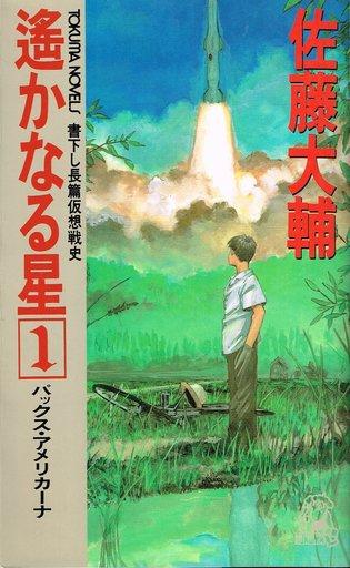 【中古】ライトノベル(新書) 遙かなる星 パックス・アメリカーナ(1) / 佐藤大輔