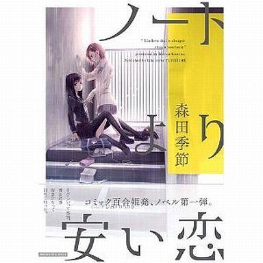 【中古】ライトノベル(その他) ノートより安い恋 / 森田季節