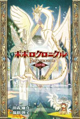 Top) Popolo Chronicle White Dragon