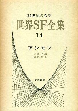 【中古】ライトノベル(その他) 21世紀の文学 世界SF全集(14) / アシモフ