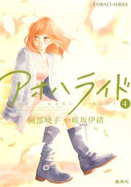 未完)アオハライド1~4巻セット/阿部暁子/原作:咲坂伊绪
