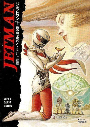 ジェットマン 全3巻セット