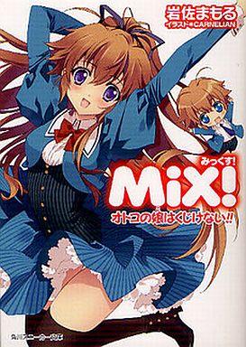 MiX! 全5巻セット / 岩佐まもる