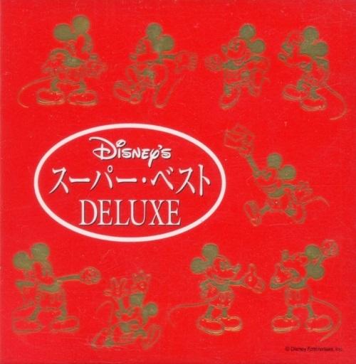 【中古】アニメ系CD ランクB)ディズニー スーパー・ベスト・DELUXE(日本語版)