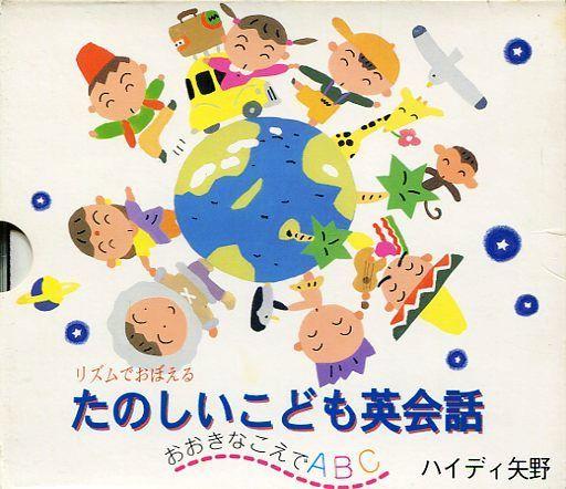 【中古】アニメ系CD ランクB)たのしいこども英会話 おおきなこえでABC