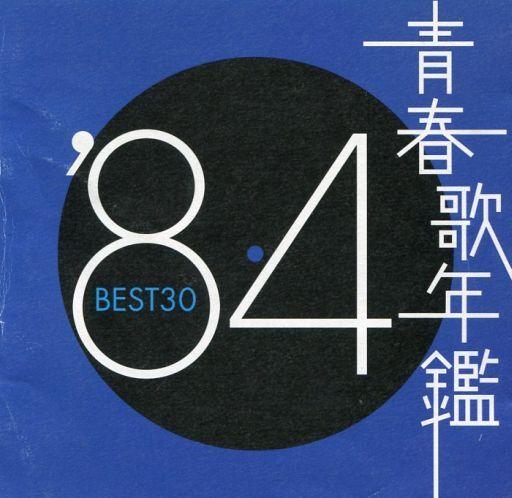 【中古】邦楽CD ランクB) 青春歌年鑑'84 BEST30