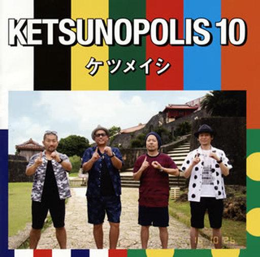 ランクB)ケツメイシ / KETSUNOPOLIS 10[通常盤]