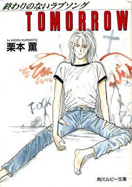 【中古】ボーイズラブ小説 終わりのないラブソング TOMORROW / 栗本薫