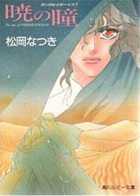 Akatsuki no Hitomi Ranway男孩(1)