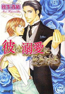【中古】ボーイズラブ小説 彼は溺愛にとろける / 桂生青依