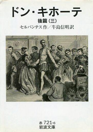 【中古】文庫 ドン・キホーテ 全6冊セット / セルバンテス