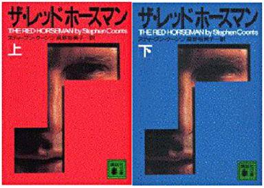 【中古】文庫 ザ・レッドホースマン 上下セット / スティーブン・クーンツ