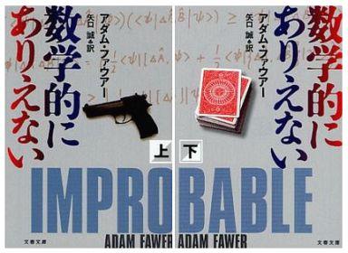 【中古】文庫 数学的にありえない 上下セット / アダム・ファウアー