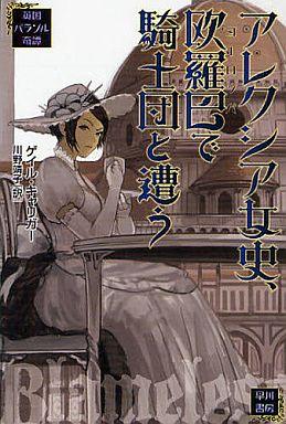 【中古】文庫 <<海外文学>> アレクシア女史、欧羅巴で騎士団と遭う / G・キャリガー