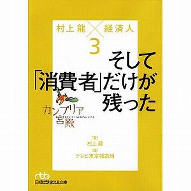【中古】文庫 <<趣味・雑学>> カンブリア宮殿 村上龍×経済人 3 / 村上龍