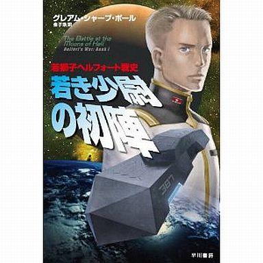 【中古】文庫 <<海外文学>> 若き少尉の初陣 若獅子ヘルフォート戦史 / G.S.ポール