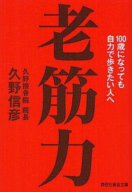 【中古】文庫 <<趣味・雑学>> 老筋力 100歳になっても自力で歩きたい / 久野信彦