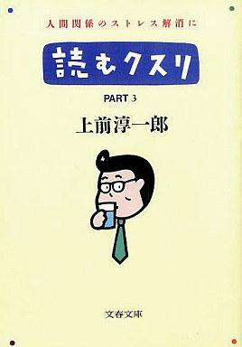 読むクスリ PART.3