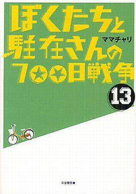 【中古】文庫 <<日本文学>> ぼくたちと駐在さんの700日戦争 13 / ママチャリ