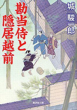 【中古】文庫 <<日本文学>> 勘当侍と隠居越前 / 城駿一郎