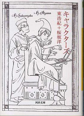 【中古】文庫 <<日本文学>> キャラクターズ / 東浩紀