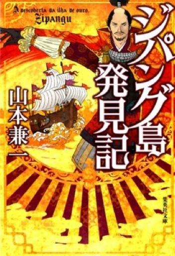 【中古】文庫 <<日本文学>> ジパング島発見記 / 山本兼一