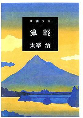 【中古】文庫 <<日本文学>> 津軽 / 太宰治