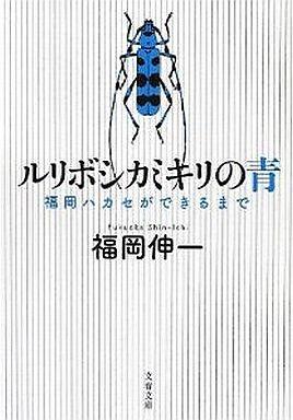 【中古】文庫 <<日本文学>> ルリボシカミキリの青 福岡ハカセができるまで / 福岡伸一
