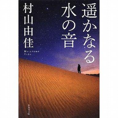 【中古】文庫 <<日本文学>> 遥かなる水の音 / 村山由佳