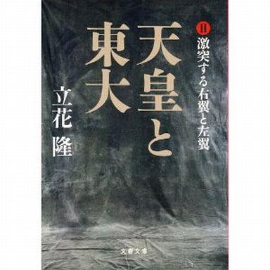 【中古】文庫 <<日本文学>> 天皇と東大 2 激突する右翼と左翼 / 立花隆
