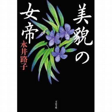 【中古】文庫 <<日本文学>> 美貌の女帝 新装版 / 永井路子