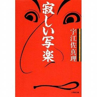 【中古】文庫 <<日本文学>> 寂しい写楽 / 宇江佐真理