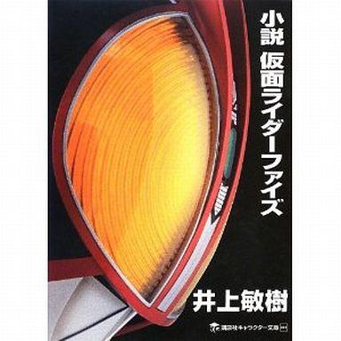 【中古】文庫 <<日本文学>> 小説 仮面ライダーファイズ / 井上敏樹