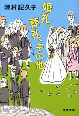 【中古】文庫 <<日本文学>> 婚礼、葬礼、その他 / 津村記久子