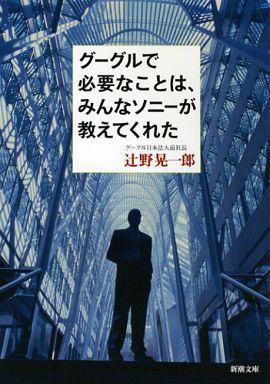 【中古】文庫 <<日本文学>> グーグルで必要なことは、みんなソニーが教えてくれた / 辻野晃一郎