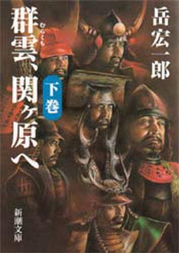 到集团云,Sekigahara <下面>