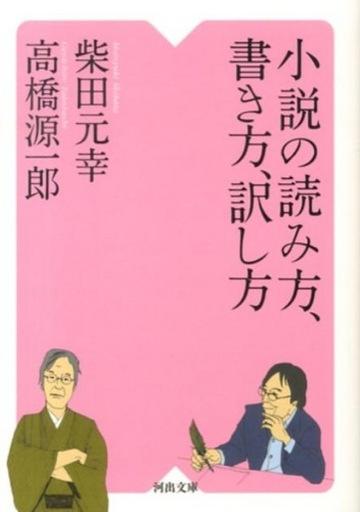 【中古】文庫 <<日本文学>> 小説の読み方、書き方、訳し方 / 柴田元幸