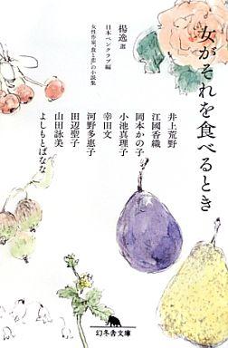 【中古】文庫 <<日本文学>> 女がそれを食べるとき / 楊逸
