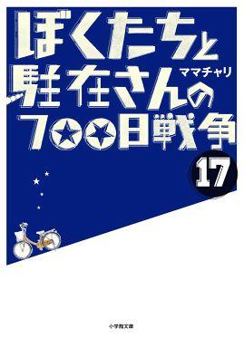 【中古】文庫 <<日本文学>> ぼくたちと駐在さんの700日戦争 17 / ママチャリ