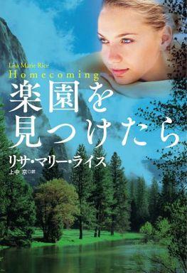 【中古】文庫 <<ロマンス小説>> 楽園を見つけたら / リサ・マリー・ライス