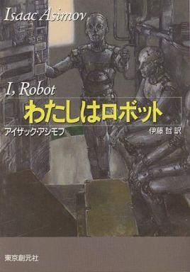 【中古】文庫 <<海外ミステリー>> わたしはロボット / アイザック・アシモフ/伊藤哲