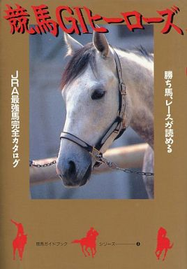【中古】文庫 <<趣味・雑学>> 競馬GIヒーローズ