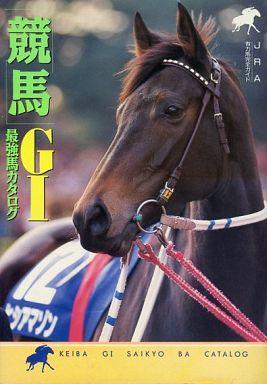 【中古】文庫 <<趣味・雑学>> 「競馬」G1最強馬カタログ