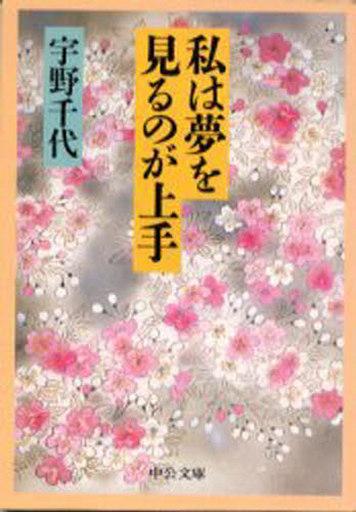 【中古】文庫 <<日本文学>> 私は夢を見るのが上手 / 宇野千代