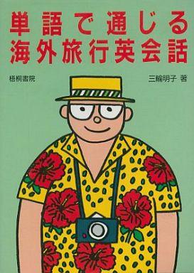 【中古】文庫 <<歴史・地理>> 単語で通じる海外旅行英会話 / 三輪明子