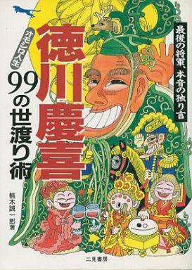 徳川庆喜オモシロ人生99の世渡り术/楠木诚一郎