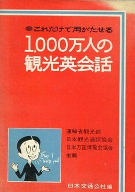 【中古】文庫 <<日本文学>> これだけで用がたせる 1000万人の観光英会話 / 小田乾三